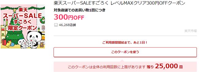 楽天スーパーSALEすごろくレベルMAXクリア300円OFFクーポンの画像