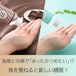 フタリローション ラブミックス チョコ&ミント