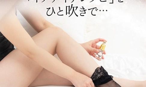 ストッキング用色気香水イケナイアシクビの画像