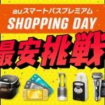 auスマートパスプレミアムSHOPPING DAYを3178円オフクーポンで攻略!Nintendo Switch Liteが激安