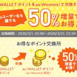 au WALLETポイント50%増量キャンペーンが超激アツ!auスマパスプレミアムの加入が必須!3月31日まで延長決定