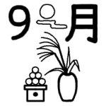 東京 酵素風呂 ハーバルピール ひのき酵素 9月からの営業時間