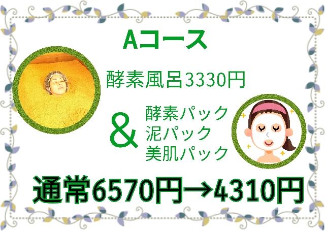 Aコース 酵素風呂3330円と酵素パックと泥パックと美肌パック 4310円