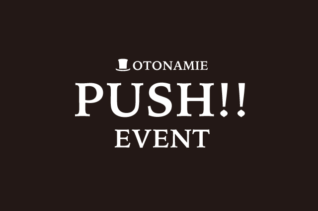 OTONAMIE PUSH EVENT & EVENT情報募集!