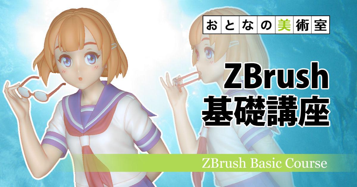 ZBrush基礎講座