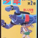 昭和の漫画 実は社会派の漫画? 鉄人28号