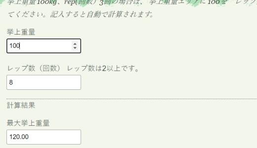 ベンチプレス RM換算表 RM換算ツールを作成してみた!