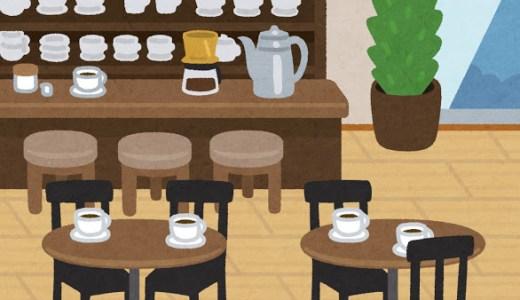 喫茶店マンツーマン英会話ってどうですか? メリット・デメリットは何? 英語をはなせるようになるの?