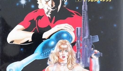 昭和の漫画 コブラ ハリウッドのSF映画を連想させる想像力豊でお洒落で痛快な宇宙冒険活劇