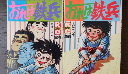 昭和の漫画 楽しく読めて痛快でハチャメチャなスポーツ漫画 剣道題材にした漫画 おれは鉄兵
