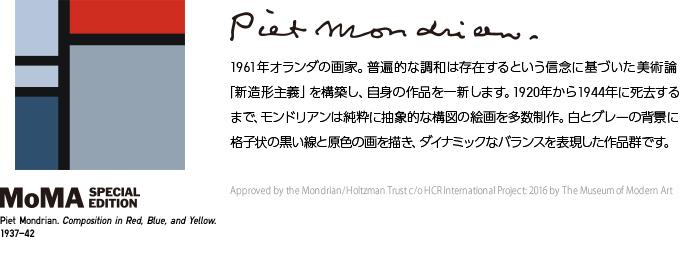 160119-bnr-PietMondrian