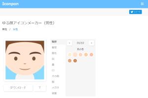 「Iconpon」ホームページ