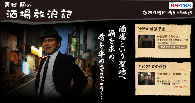 「吉田類の酒場放浪記」公式ホームページ