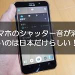 スマホのシャッター音が消せないのは日本だけらしい!!