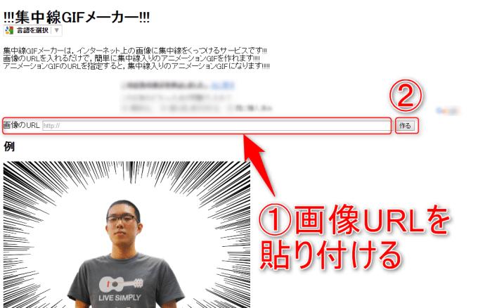 「集中線GIFメーカー」の使い方