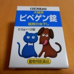 猫回虫の虫下し薬「ピペゲン錠」の効果を検証!