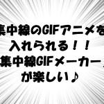無料で画像に集中線を入れられるウェブサービス「集中線GIFメーカー」が楽しい♪