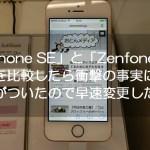 「iPnone SE」と「Zenfone2」を比較したら衝撃の事実に気がついたので早速変更した話