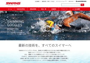 SWANS公式ホームページ