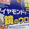 風呂場の鏡のウロコ落としにダイヤモンド?!最終兵器の実力を検証してみた!