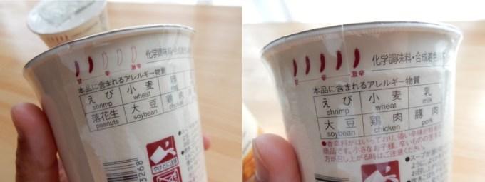 辛さのレベルが唐辛子のイラストで表現されています/バターチキンカレー味:2辛、グリーンカレー味:5辛