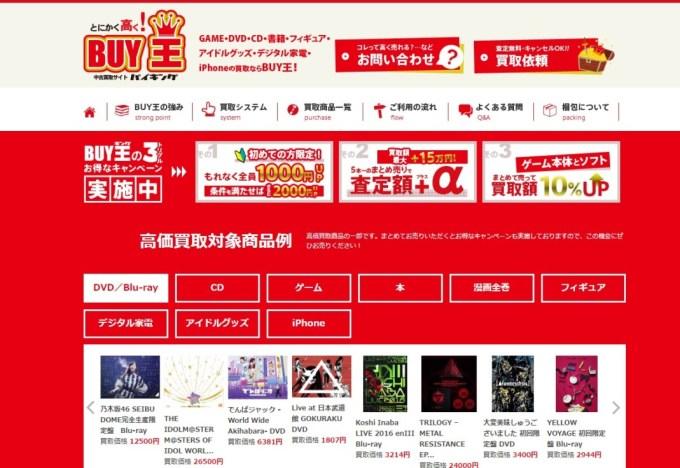 ゲーム買取サイト「BUY王(バイキング)」