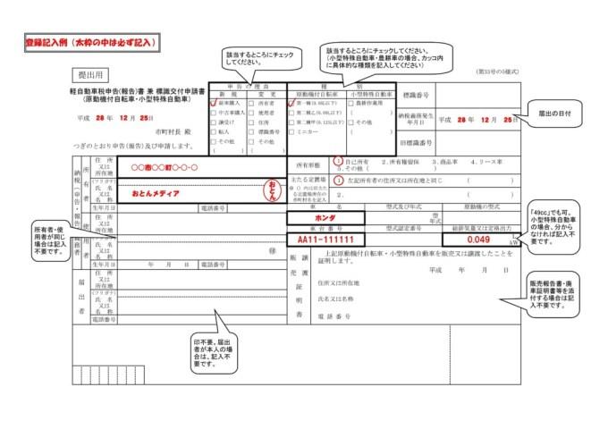 「軽自動車税申告書兼標識交付申請書」の記入例