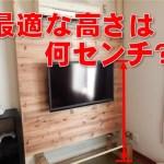 壁掛けテレビの最適な高さについて