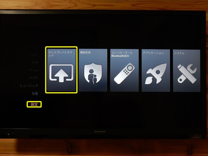 Fire TV Stickでスマホをミラーリングする方法