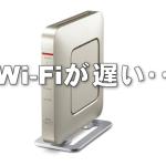 自宅のWi-Fiが遅い5つの原因と解決方法/初心者がハマりやすい落とし穴はコレ!