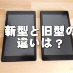Kindle Fire HD8新型と旧型を比較して分かった3つの違いと実際使ってみた感想