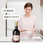AI養命酒にメタルエディションDXが追加?!養命酒がまた何か変なことやってますwww