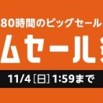 【Amazonタイムセール祭り】Fireタブレットが3,980円!(~11/4)