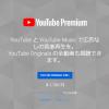 YouTube Premium(月額1,180円)を解約する方法|3ヶ月間無料トライアル途中でもOK