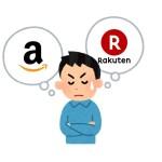 Amazonと楽天どっちで買う?についての私なりの結論