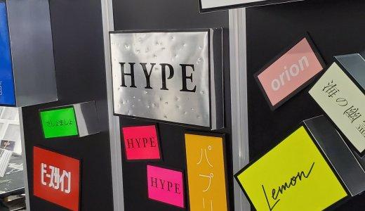 【番外編】米津玄師2020HYPEトレードの取り方