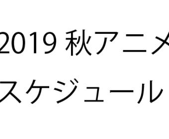 2019秋アニメスケジュール