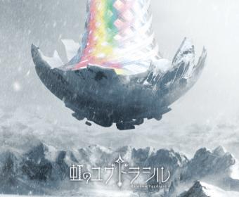 C97告知! #虹のユグドラシル