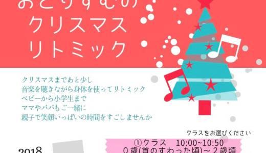 【イベント】おとりずむのクリスマス