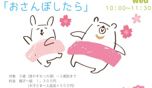 【満席!】4月のベビーリトミック