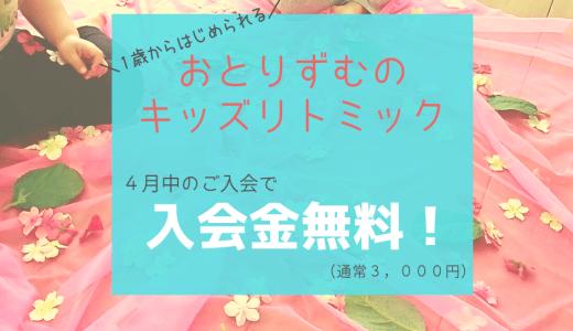 【kids】入会金無料キャンペーン