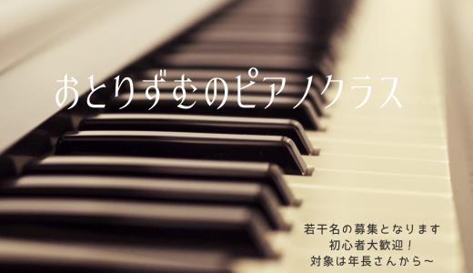 おとりずむのピアノクラス