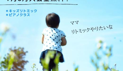 【kids】7・8月限定!夏キャンペーン