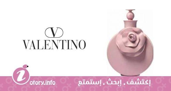 Perfume Valentina Poudre
