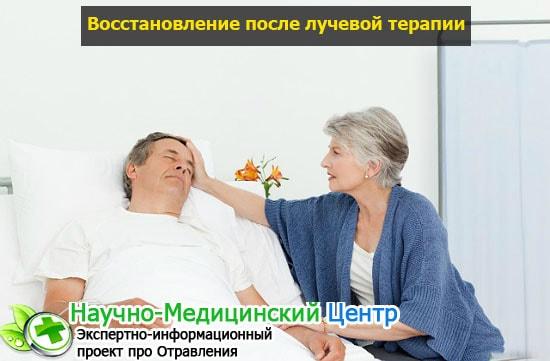 Лучевая терапия при опухоли мозга