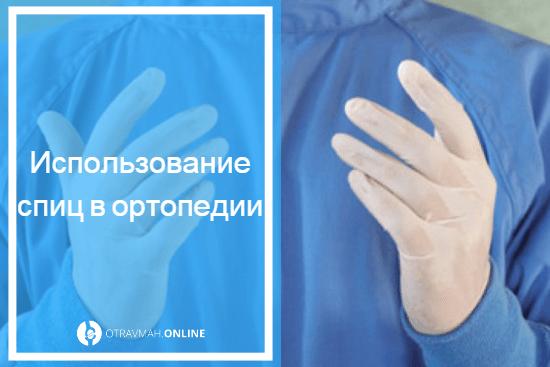 Диагностика перелома копчика и избавление от негативных последствий