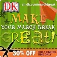 make-march-break-great-button-2_185x185