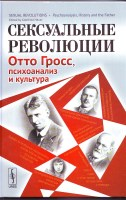 Freud's 'Outstanding' Colleague / Jung's 'Twin Brother' (Russian edition)