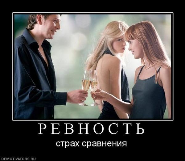 Женская ревность. Чем опасна? Признаки и причины