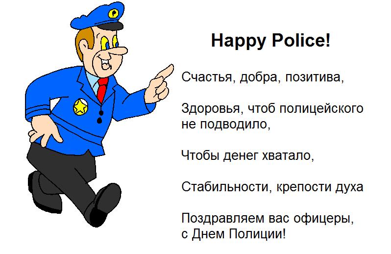 Поздравления к дню милиции бывшему сотруднику